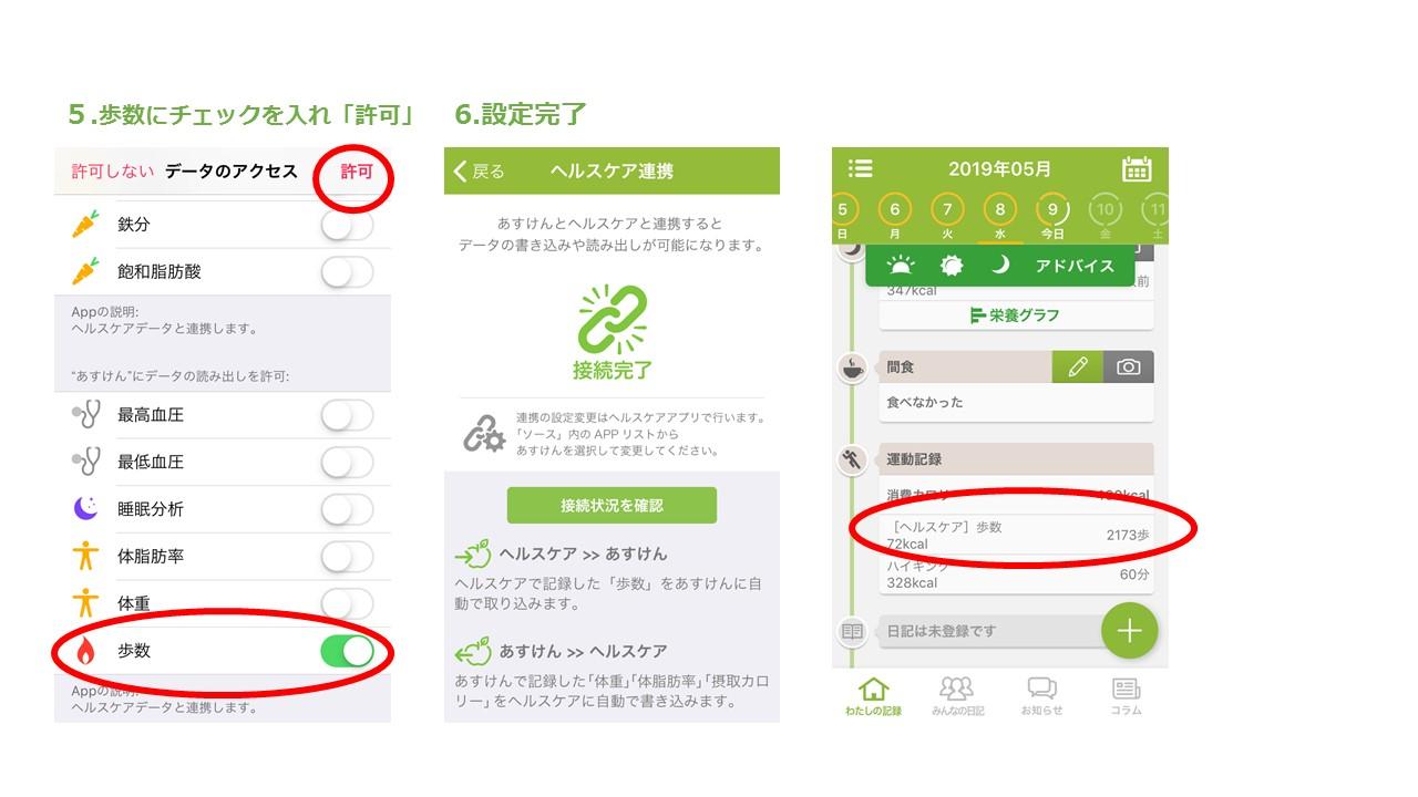 計 iphone 万 歩